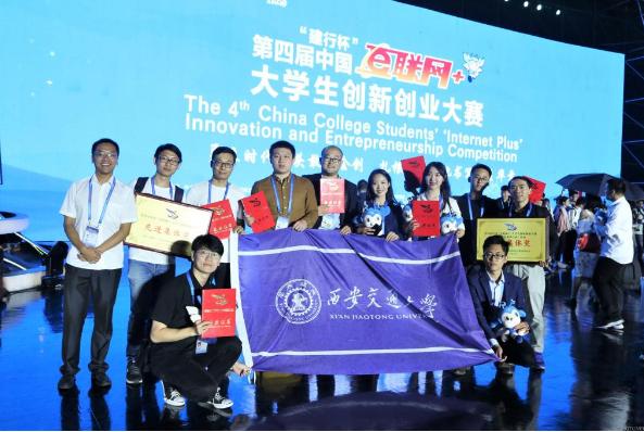 """第四届中国""""互联网+""""大学生创新创业大赛 西安交大获两金两银及""""乡村振兴奖"""""""