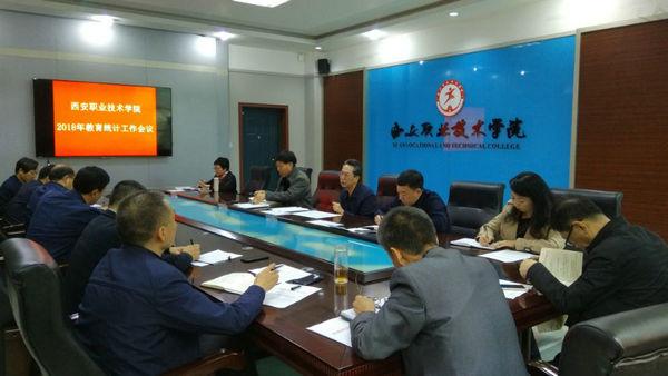 西安职业技术学院召开2018年教育统计工作会议