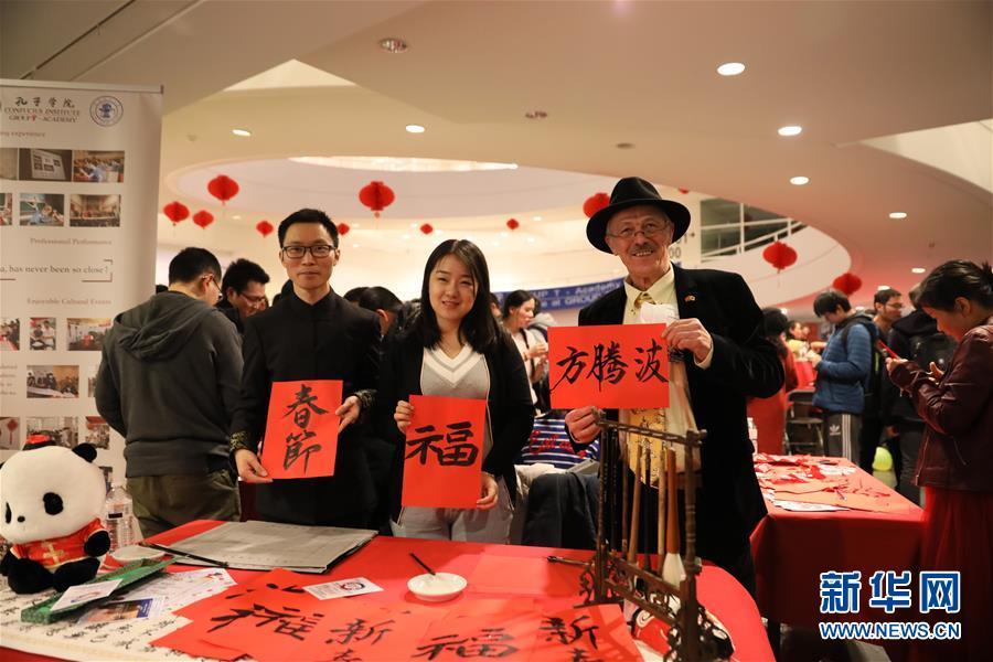 比利时举办2019中国学生学者春节晚会