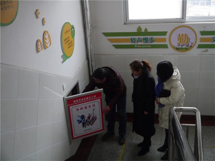 商南县城关第五小学开展校园安全排查整改工作