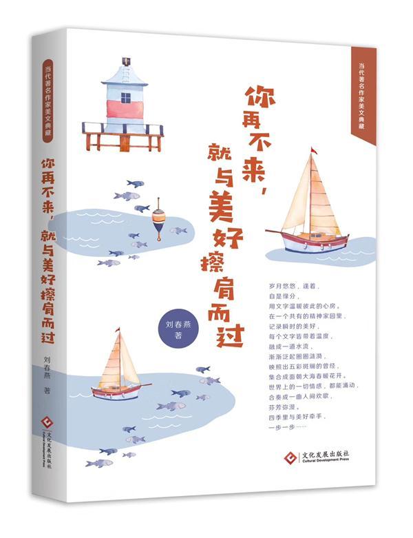 凤县教师刘春燕散文集《你再不来,就与美好擦肩而过》正式出版