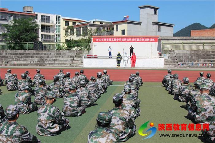 商南县高级中学举行新生消防知识培训及应急演练