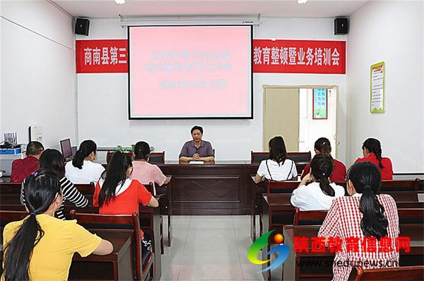 组织召开党风廉政建设工作会.JPG