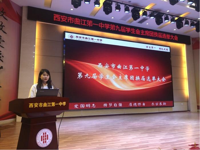 西安市曲江第一中学第九届学生会主席团换届选举圆满成功