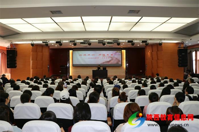 陕师大附中初2022届新生家长会暨班级表彰大会