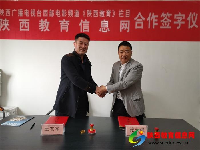陕西广播电视台西部电影频道《陕西教育》栏目与陕西教育信息网签署合作协议