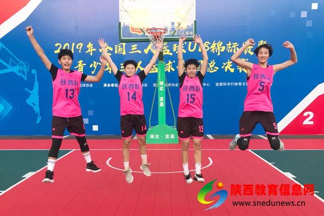 西安交大附中女篮代表陕西省荣获全国三人篮球赛冠军