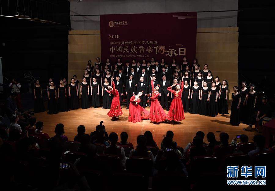 """中央音乐学院举办""""2019中国民族音乐传承日""""活动"""