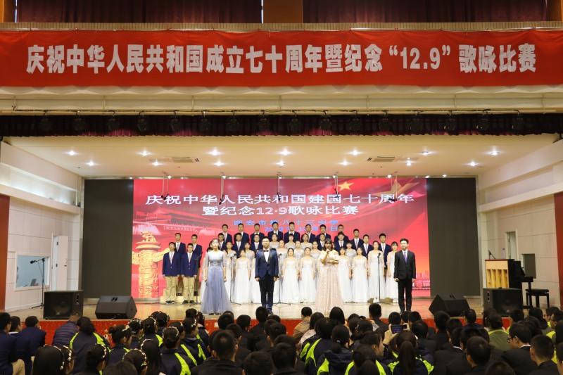 """西安市第八十三中学隆重举行庆祝中华人民共和国成立七十周年暨纪念""""12•9运动""""歌咏比赛"""
