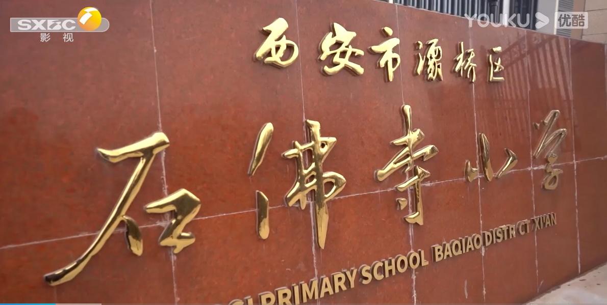 陕西广播电视台《教育在线》栏目第六期