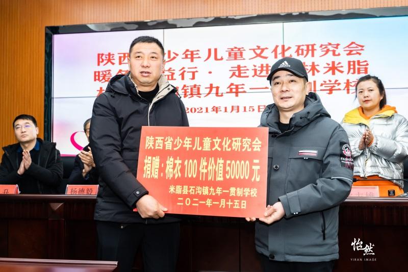 陕西省少年儿童文化研究会走进榆林米脂县校园开展暖冬公益活动