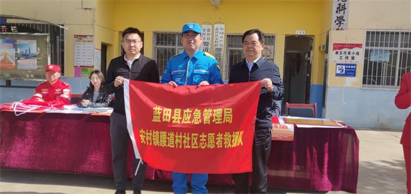 1蓝田县应急管理局腰道村社区志愿者救援队成立.jpg