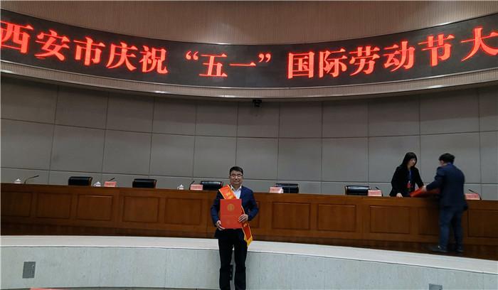 """西安高级中学荣获西安市""""五一劳动奖状"""