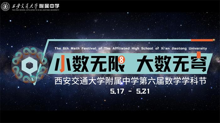 西安交大附中第6届数学学科节开幕啦