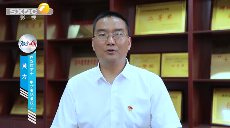 陕西广播电视台《教育在线》栏目走进西安市第十二中学