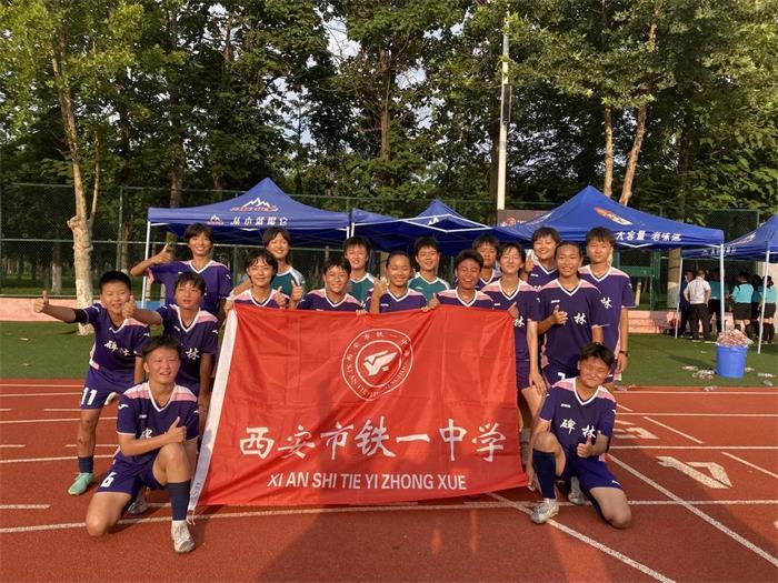西安铁一中男女足荣获西安市青少年校园足球联赛冠军